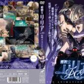 姫騎士リリア Vol.05 悦獄、キリコとレイラ