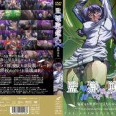 監獄戦艦 Vol.02 ~洗脳改造~