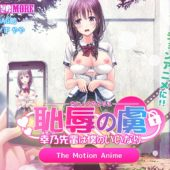 恥辱の虜 ~幸乃先輩は僕のいいなり~ The Motion Anime